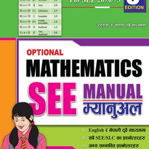 SEE Optional Math Manual 2074