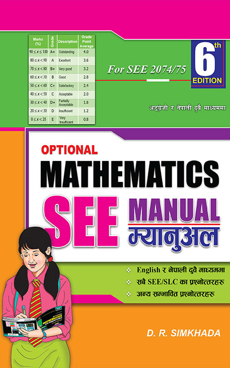 SEE-Optional-Math-Manual-2074
